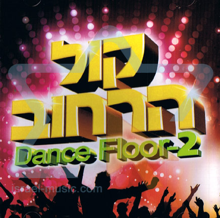The Voice of the Street - Dance Floor 2 لـ Various