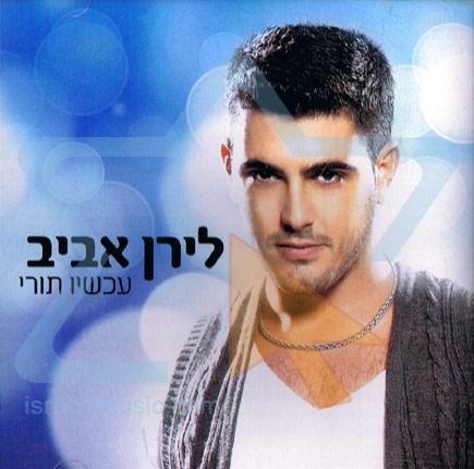 It's My Turn by Liran Aviv