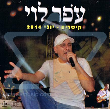 Caesarea - July 2011 by Ofer Levi