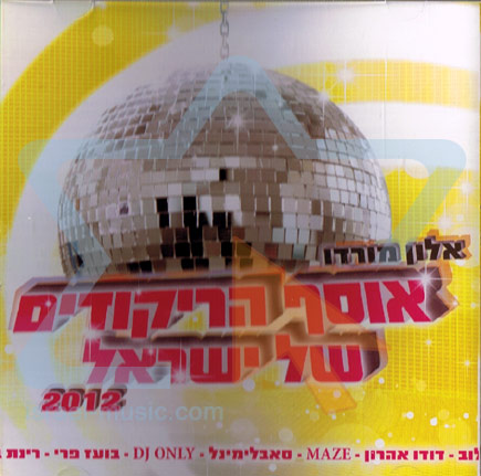 The Israel Dance Collection 2012 by Various