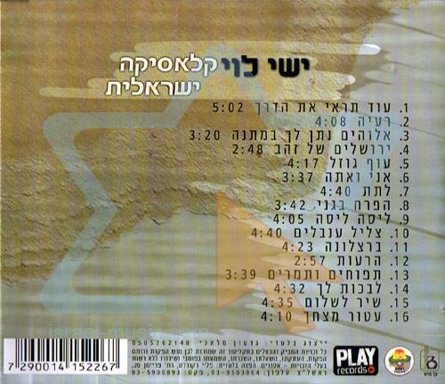 Israeli Classics Par Ishay Levi