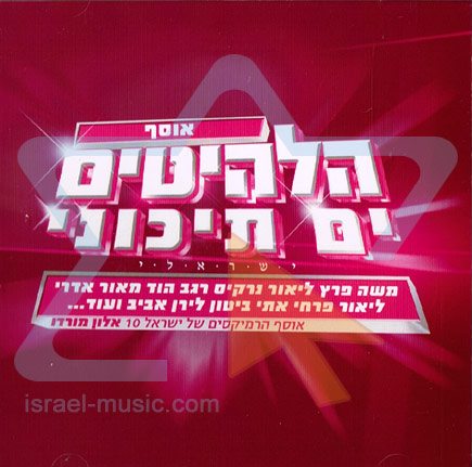 The Israel Remix Collection 10 by Various