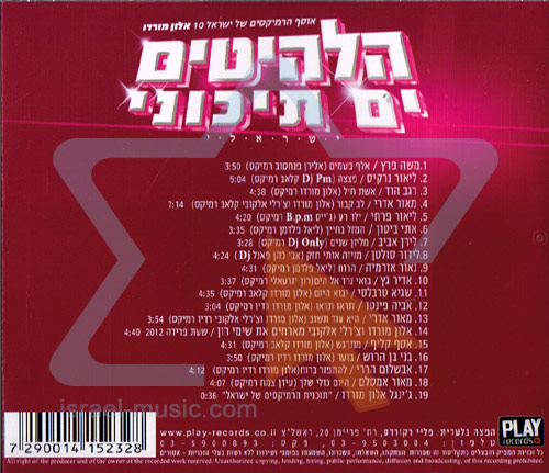 The Israel Remix Collection 10 - Various