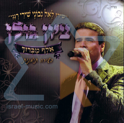 Alf Mabrouch by Zion Golan
