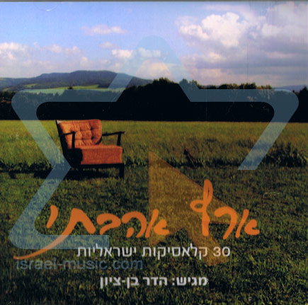 My Beloved Country by Hadar Ben Zion
