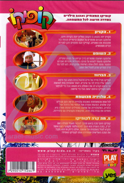 Kofiko - 3rd Season Part 6 Par Various