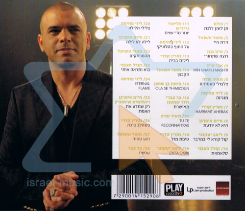 Eyal Golan Is Calling You - The 2nd Season by Various