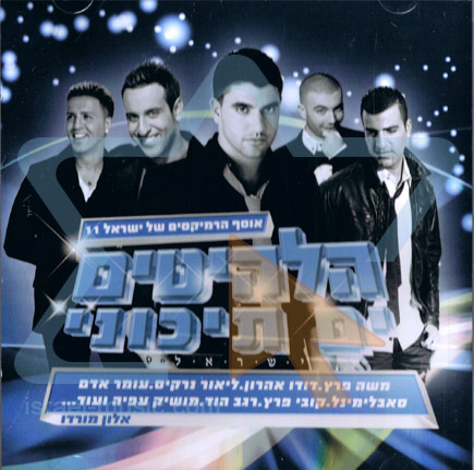 The Israel Remix Collection 11 Di Alon Mordo