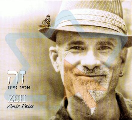 Zeh by Amir Paiss