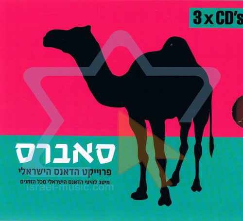Sabress - The Israeli Dance Project Por Various