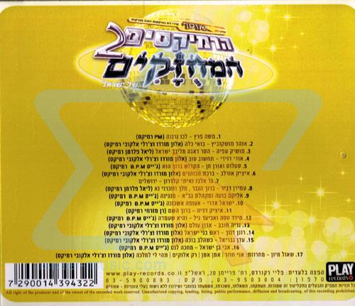 The Israel Mechouzakim Remixes Collection 2 के द्वारा Alon Mordo