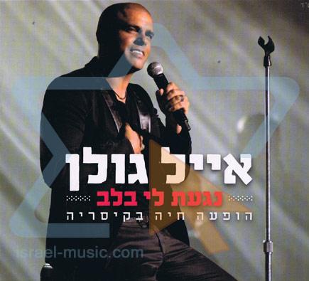 You Touched My Heart - Live at Caesarea Par Eyal Golan