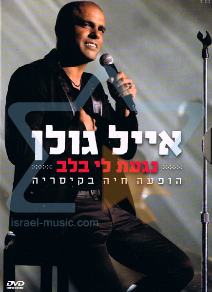 You Touched My Heart - Live at Caesarea by Eyal Golan