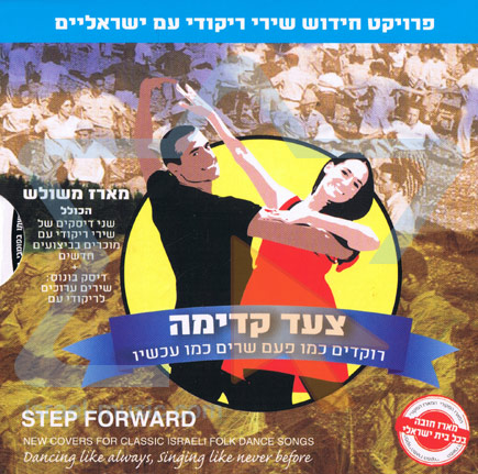 Step Forward - Various