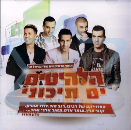 The Israel Remix Collection 12 by Various