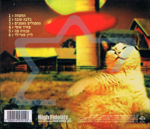 Tal Friedman and the Fat Cats by Tal Friedman