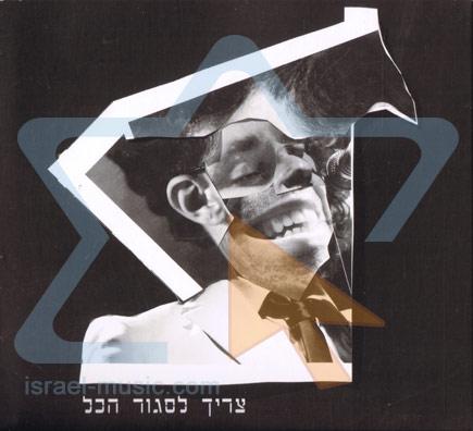 Tzarich Lisgor Ha'kol by Girafot