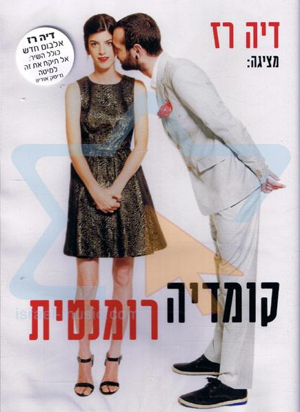 Romantic Comedy by Daya Raz