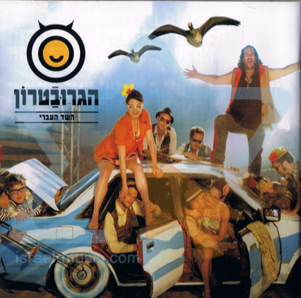 The Hebrew Genie by HaGroovatron