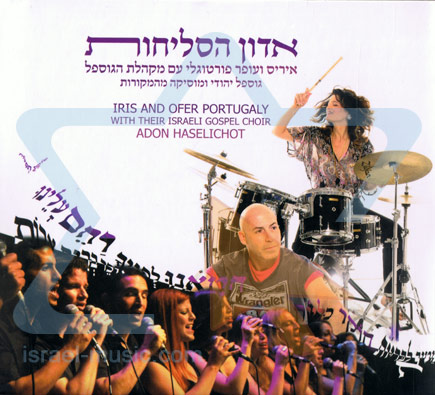 Adon Haselichot by Iris & Ofer Portugaly