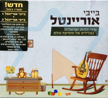 Baby Oriental Vol. 1 + 2 by Ilan Ben Ami