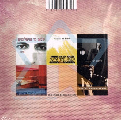 The Original Albums by Shalom Gad & the Diamonds