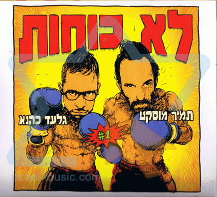 Lo Kochot by Tamir Muscat & Gilad Kahana