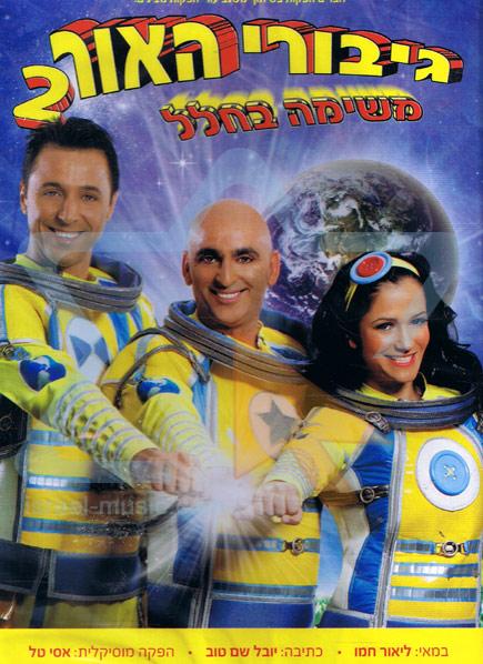 The Light Heros 2 - Space Adventure Par Yuval Hamebulbal
