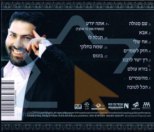 Am Segula by Jecki Eliyahu
