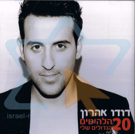 My 20 Biggest Hits (20 Greatest Hits) by Dudu Aharon