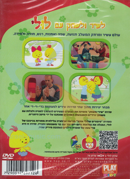 To Sing and To Play with Luli by Various
