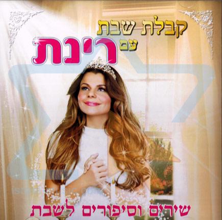 Kabalat Shabbat with Rinat by Rinat Gabay