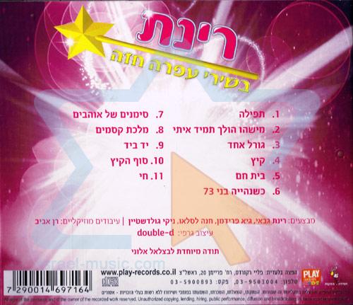 Sings Ofra Haza by Rinat Gabay
