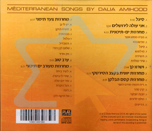 Mediterranean Songs لـ Dalia Amihood