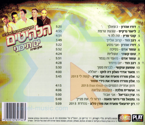 The Israel Remix Collection Vol. 13 Par Alon Mordo