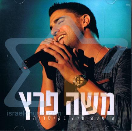 Live in Caesarea 2012 by Moshe Peretz