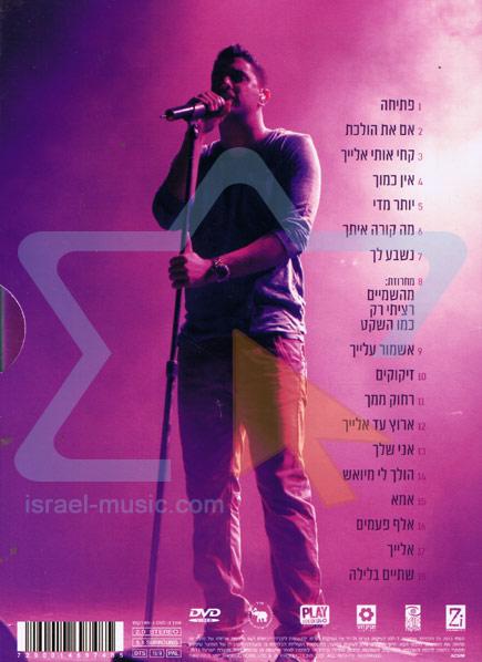 Live in Caesarea 2012 Par Moshe Peretz