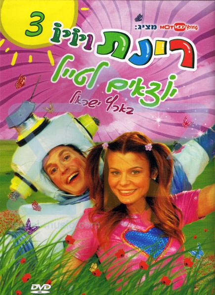 Rinat and Yoyo Touring Eretz Israel Vol. 3 Par Rinat Gabay
