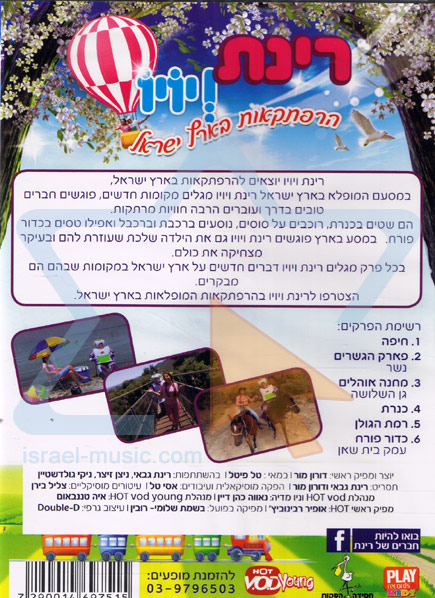 Adventures in Israel With Rinat and Yoyo Par Rinat Gabay