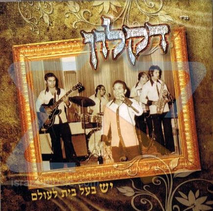 Yesh Ba'al Bait Ba'olam by Daklon