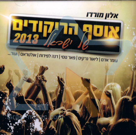 Israel Dance Collection 2013 By Alon Mordo