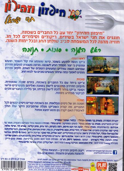 Hipazon and Zehiron - Rosh Hashanah & Sukkot & Hanukkah Par Various