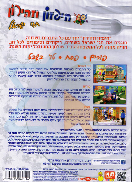 Hipazon and Zehiron - Purim & Passover & Tu Bishvat by Various