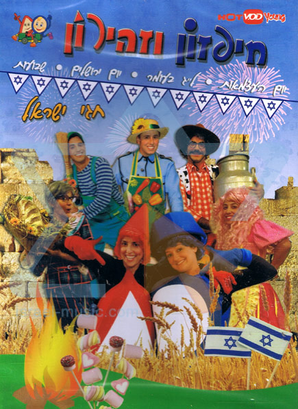Hipazon and Zehiron - The Independence Day & Lag BaOmer & Jerusalem Day & Shavuot by Various