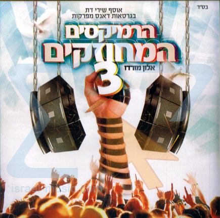 The Israel Mechouzakim Remixes Collection 3 के द्वारा Alon Mordo