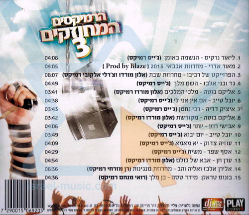The Israel Mechouzakim Remixes Collection 3 by Alon Mordo