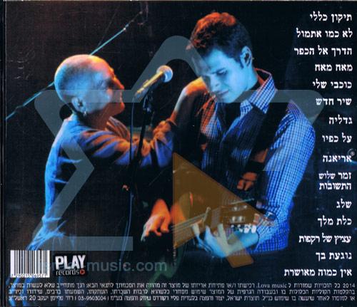 Not Like Yesterday by Rivka Zohar & Liron Lev