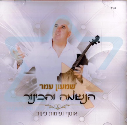 The Soul & The Violin by Shimon Amar