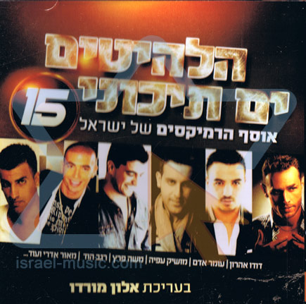 The Israel Remixes Collection Vol. 15 - Alon Mordo
