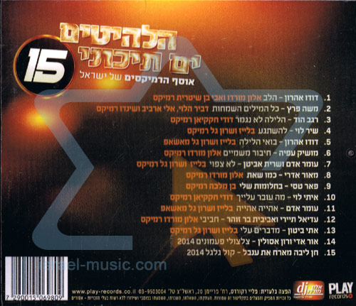 The Israel Remixes Collection Vol. 15 के द्वारा Alon Mordo